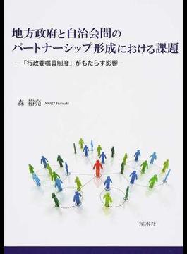 地方政府と自治会間のパートナーシップ形成における課題 「行政委嘱員制度」がもたらす影響