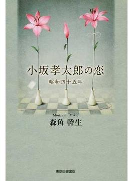 小坂孝太郎の恋 昭和四十五年