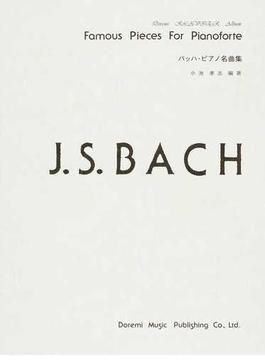 バッハ・ピアノ名曲集 2014