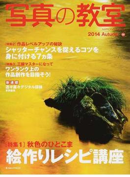 写真の教室 No.58(2014Autumn) 〈特集1〉秋色のひとこま絵作りレシピ講座(日本カメラMOOK)
