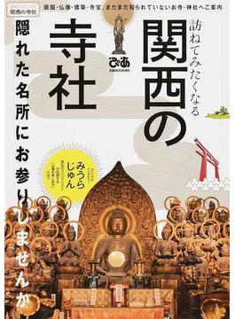 訪ねてみたくなる関西の寺社 庭園・仏像・建築・寺宝、まだまだ知られていないお寺・神社へご案内(ぴあMOOK関西)