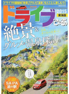 ドライブぴあ 東海版 2015(ぴあMOOK中部)