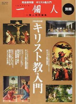 キリスト教入門 完全保存版(BEST MOOK SERIES)
