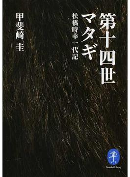第十四世マタギ 松橋時幸一代記(ヤマケイ文庫)