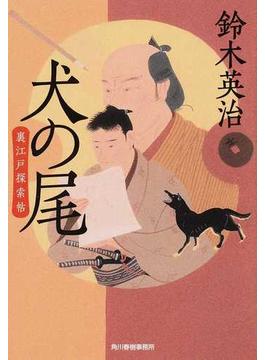 犬の尾(ハルキ文庫)