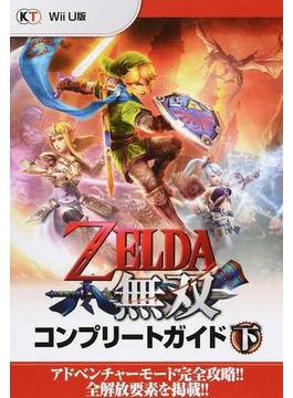 ZELDA無双コンプリートガイド Wii U版 下