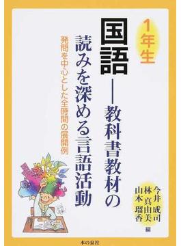 1年生国語−教科書教材の読みを深める言語活動 発問を中心とした全時間の展開例