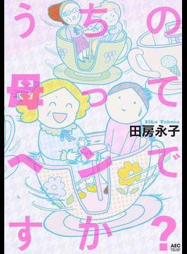 うちの母ってヘンですか? (akita essay collection)(Akita Essay Collection)