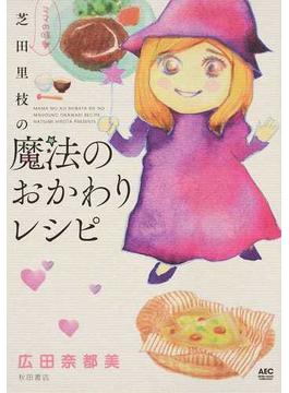 ママの味♥芝田里枝の魔法のおかわりレシピ (akita essay collection)(Akita Essay Collection)