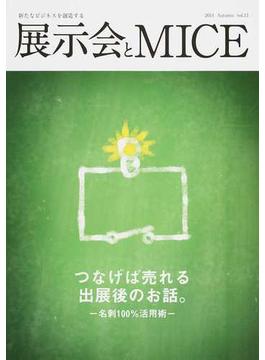 展示会とMICE 新たなビジネスを創造する vol.13(2014Autumn) 〈特集〉つなげば売れる出展後のお話。