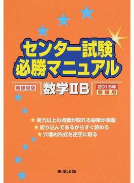 センター試験必勝マニュアル数学ⅡB 新課程版 2015年受験用