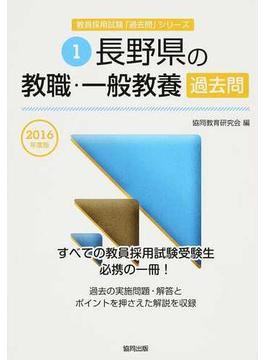 長野県の教職・一般教養過去問 2016年度版