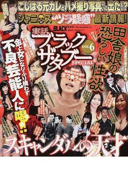 実話ブラックザ・タブーSPECIAL VOL.6