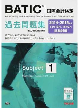 BATIC国際会計検定過去問題集Subject1 2014−2015年版