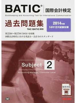 BATIC国際会計検定過去問題集Subject2 2014年版