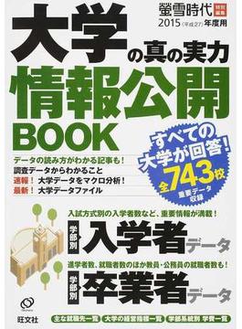 大学の真の実力情報公開BOOK 2015年度用