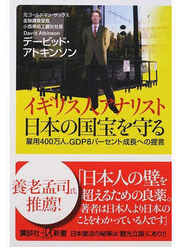 イギリス人アナリスト日本の国宝を守る 雇用400万人、GDP8パーセント成長への提言(講談社+α新書)