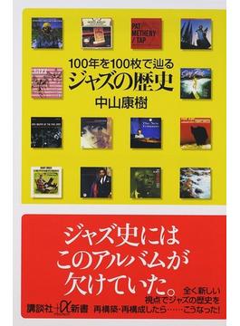 ジャズの歴史 100年を100枚で辿る(講談社+α新書)