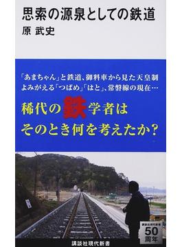 思索の源泉としての鉄道(講談社現代新書)