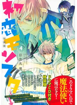 CD付き 初恋モンスター 特装版 4(KCxARIA)