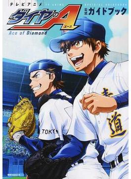 テレビアニメダイヤのA公式ガイドブック(講談社MOOK)