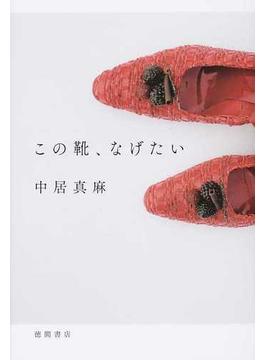 この靴、なげたい