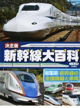 新幹線大百科 決定版 第1巻 新幹線の全国路線と車両