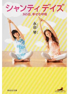 シャンティデイズ 365日、幸せな呼吸(祥伝社文庫)