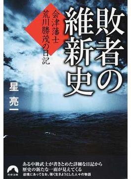敗者の維新史 会津藩士荒川勝茂の日記(青春文庫)