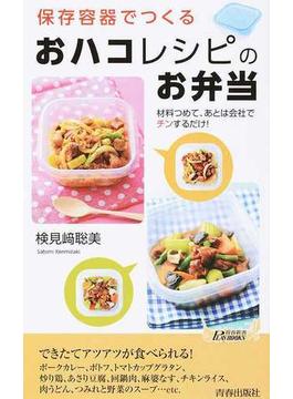 保存容器でつくる「おハコ」レシピのお弁当 材料つめて、あとは会社でチンするだけ!(青春新書PLAY BOOKS)