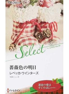 薔薇色の明日(ハーレクイン・セレクト)