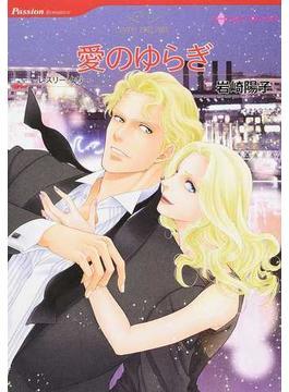 愛のゆらぎ(ハーレクインコミックス)