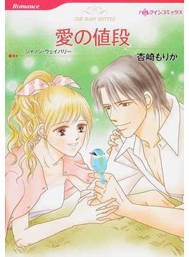 愛の値段(ハーレクインコミックス)