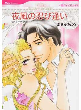 夜風の忍び逢い(ハーレクインコミックス)