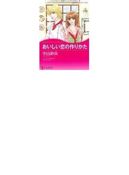 おいしい恋の作りかた(ハーレクインコミックス)