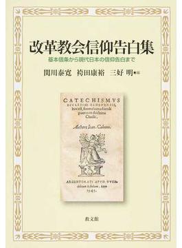 改革教会信仰告白集 基本信条から現代日本の信仰告白まで