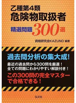 乙種4類危険物取扱者試験精選問題300選 第2版