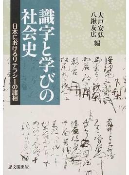 識字と学びの社会史 日本におけるリテラシーの諸相