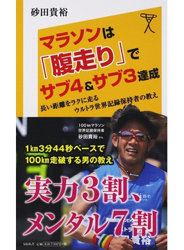 マラソンは「腹走り」でサブ4&サブ3達成 長い距離をラクに走るウルトラ世界記録保持者の教え(SB新書)