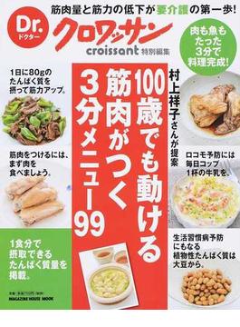 村上祥子さんが提案100歳でも動ける筋肉がつく3分メニュー99(マガジンハウスムック)