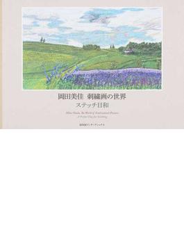 岡田美佳刺繡画の世界 ステッチ日和