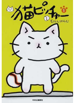 猫ピッチャー 5巻セット