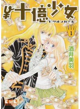 ¥十億少女(ビリオンガール)(講談社漫画文庫) 5巻セット(講談社漫画文庫)