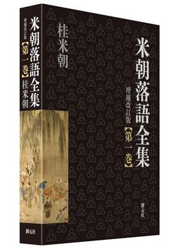 米朝落語全集 増補改訂版 8巻セット