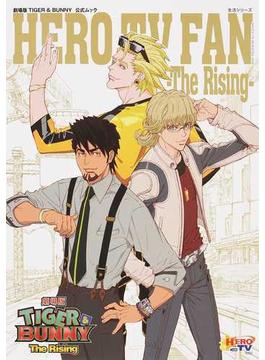 HERO TV FAN−The Rising− 劇場版TIGER&BUNNY公式ムック