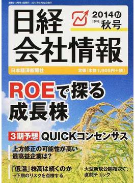 日経会社情報 2014−4秋号