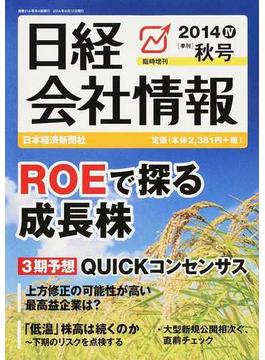 日経会社情報 大判 2014−4秋号臨時増刊
