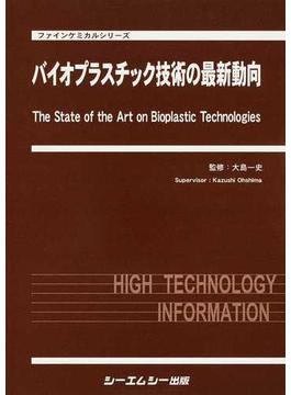 バイオプラスチック技術の最新動向(ファインケミカルシリーズ)