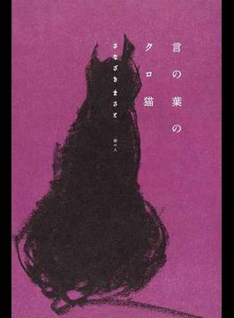 言の葉のクロ猫