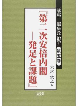 講座臨床政治学 第5巻 第二次安倍内閣−発足と課題
